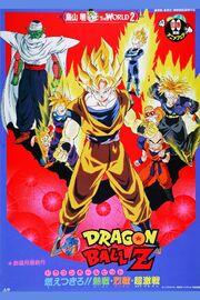 Dragon Ball Z Estala o duelo cartel.jpg