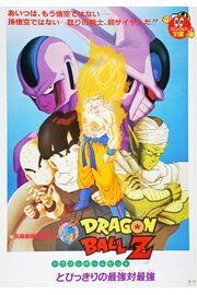 Dragon Ball Z Os adversarios máis fortes cartel.jpg