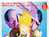 Dragon Ball Z: Os adversarios máis fortes