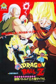 Dragon Ball Z Os tres grandes superguerreiros cartel.jpg