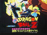 Dragon Ball Z: Os tres grandes superguerreiros