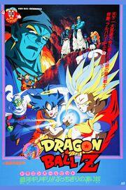 Dragon Ball Z O superheroe da galaxia cartel.jpg