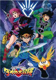 As aventuras de fly (dragon quest) poster.jpg