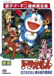 Doraemon e a fábrica de xoguetes.jpg