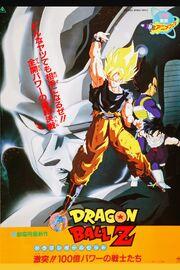 Dragon Ball Z Combate contra cen millóns de poderosos guerreiros.jpg