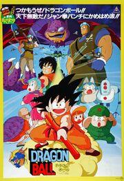 Dragon Ball A lenda de Shenron cartel.jpg