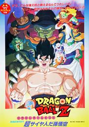 Dragon Ball Z Son Goku Superguerreiro cartel.png