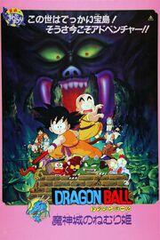 Dragon Ball A bela dormente do castelo do demo cartel.jpg