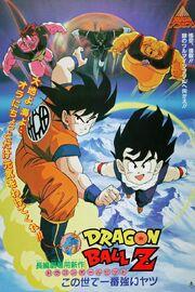 Dragon Ball Z O máis forte do mundo cartel.jpg