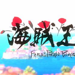 Fena: Pirate Princess