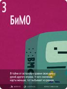 2 BMO