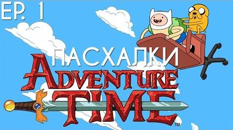 Пасхалки в Adventure Time Ep. 1 Easter Eggs