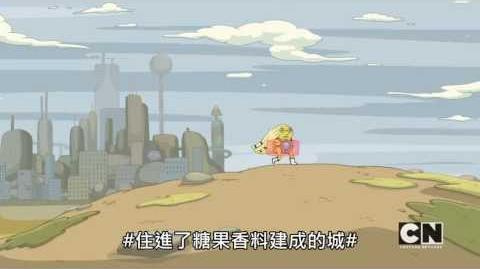 Adventure Time song - Princess Bubblegum for Lemon Hope