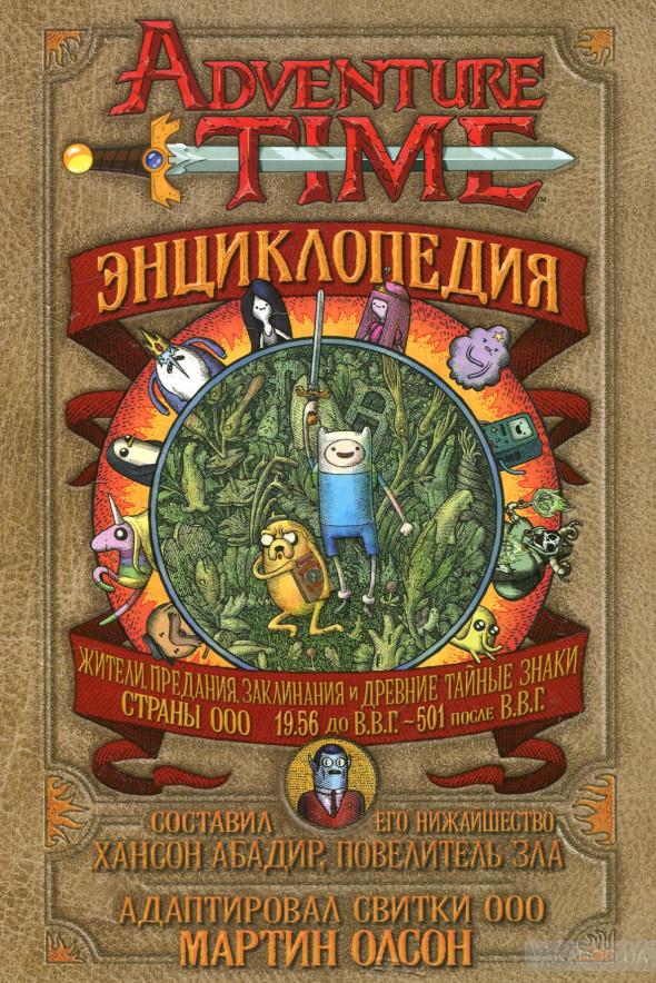 Энциклопедия Время Приключений