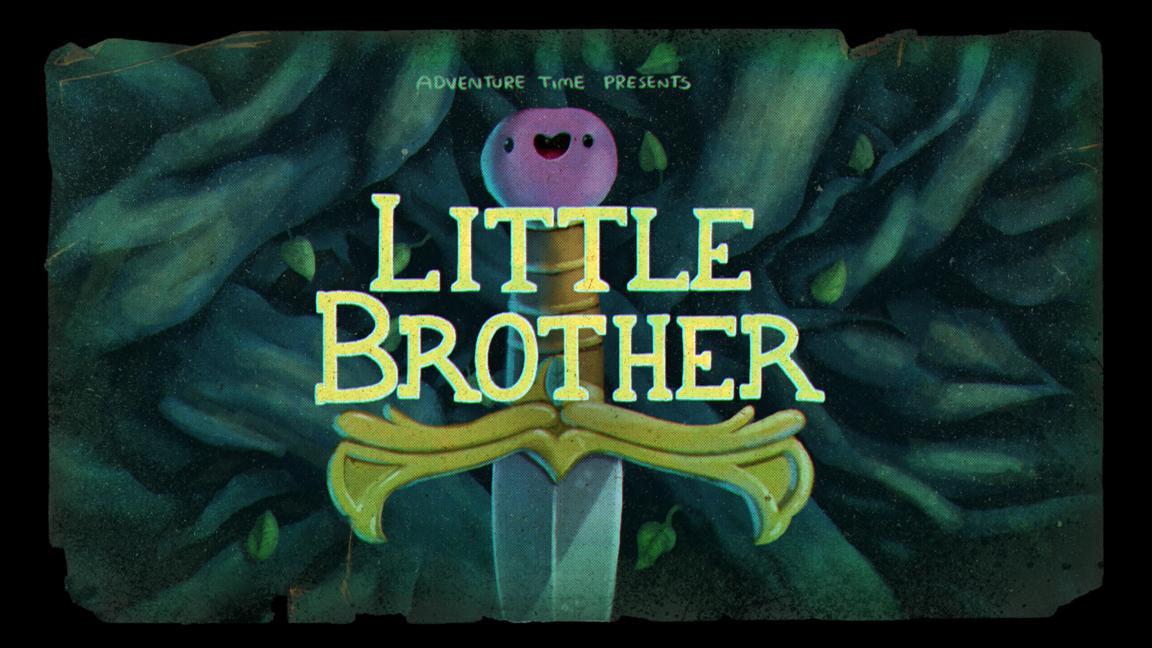 Младший брат