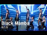 -안방1열 직캠4K- 에스파 'Black Mamba' 풀캠 (aespa Full Cam)│@SBS Inkigayo 2020.11.29.