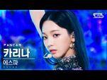 -안방1열 직캠4K- 에스파 카리나 'Black Mamba' (aespa KARINA FanCam)│@SBS Inkigayo 2020.11.15.