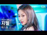 -안방1열 직캠4K- 에스파 지젤 'Black Mamba' (aespa GISELLE FanCam)│@SBS Inkigayo 2020.11.22.