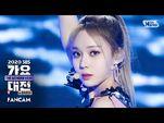 -2020 가요대전- 에스파 윈터 'Black Mamba' (aespa WINTER 'Black Mamba' FanCam)│@2020 SBS Music Awards