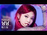 -안방1열 직캠4K- 에스파 닝닝 'Next Level' (aespa NINGNING FanCam)│@SBS Inkigayo 2021.05.30.