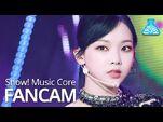 -예능연구소- 에스파 카리나 직캠 'Black Mamba' (aespa KARINA FanCam) @Show!MusicCore 201212