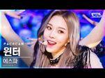 -페이스캠4K- 에스파 윈터 'Black Mamba' (aespa WINTER FaceCam)│@SBS Inkigayo 2020.11.22.