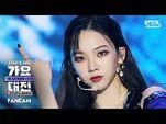 -2020 가요대전- 에스파 카리나 'Black Mamba' 페이스캠 (aespa KARINA 'Black Mamba' FaceCam)│@2020 SBS Music Awards