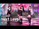 -안방1열 직캠4K- 에스파 'Next Level' 풀캠 (aespa Full Cam)│@SBS Inkigayo 2021.05.30.