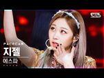 -페이스캠4K- 에스파 지젤 'Black Mamba' (aespa GISELLE FaceCam)│@SBS Inkigayo 2020.12.13.