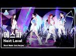 -예능연구소 8K- 에스파 직캠 'Next Level' (aespa FanCam) @Show!MusicCore 210605