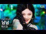 -페이스캠4K- 에스파 닝닝 'Black Mamba' (aespa NINGNING FaceCam)│@SBS Inkigayo 2020.11.22.