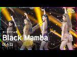-사이드캠4K- 에스파 'Black Mamba' (aespa Side FanCam) - @SBS Inkigayo 2020.12.13.