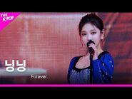 -페이스캠- 에스파(aespa) - Forever(약속) 닝닝 FOCUS - KOREA-UAE K-POP FESTIVAL