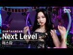 -단독샷캠- 에스파 'Next Level' 단독샷 별도녹화│aespa ONE TAKE STAGE│@SBS Inkigayo 2021.05.30.