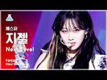 -예능연구소 4K- 에스파 지젤 직캠 'Next Level' (aespa GISELLE FanCam) @Show!MusicCore 210605
