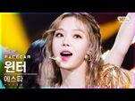 -페이스캠4K- 에스파 윈터 'Black Mamba' (aespa WINTER FaceCam)│@SBS Inkigayo 2020.12.13.