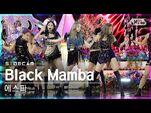 -사이드캠4K- 에스파 'Black Mamba' (aespa Side FanCam) - @SBS Inkigayo 2020.11.22.