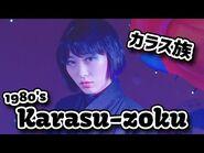 カラス族メイク&くまみきが原宿系になるまで The Karasu-zoku Make-up & How Kumamiki Became a Harajuku Girl