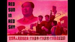 -VAPORWAVE- Red sun in the sky - Chinese Communist Music 天上太阳红衫衫