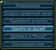 Команды-контакты