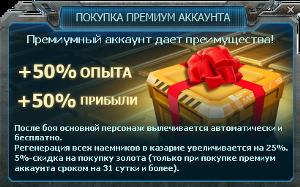 300px-Покупка.премиум.png