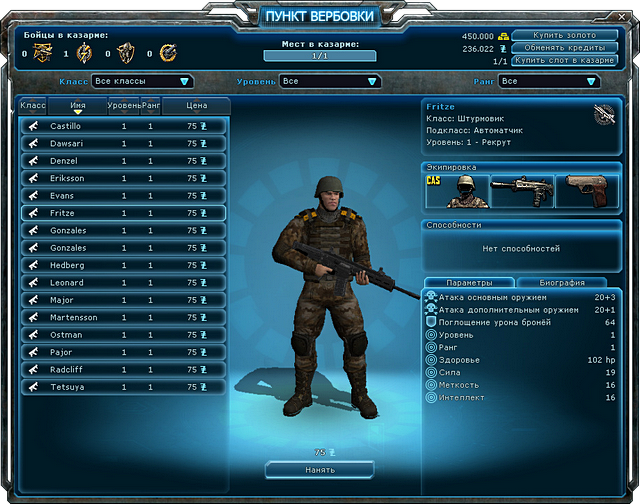 Azt-tutorial-squad-reqruitment.png