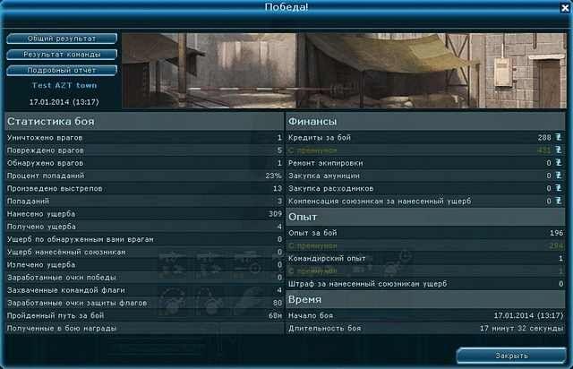 Azt-tutorial-battle-results-3.jpg