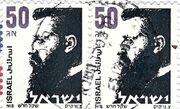Stamp-ISR-guy.jpg