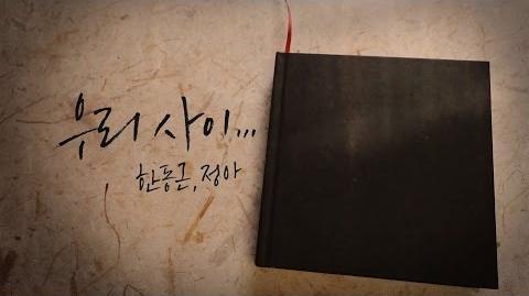 MV_한동근,_정아_'우리사이...'_MV