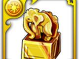 玉象金印(3星)