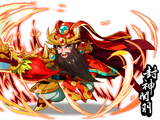 封神‧關羽(9星)