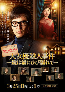 The Murder of a Great Actress – The Mirror Crack'd From Side to Side (Drama Special - 2018).jpg