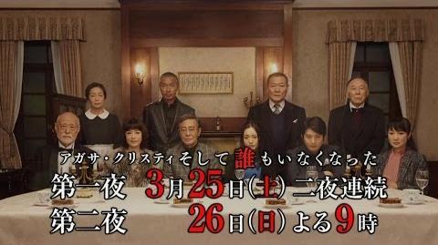 二夜連続ドラマスペシャル_アガサ・クリスティ_『そして誰もいなくなった』_30秒PR