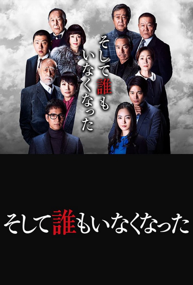 And Then There Were None (2017 Japanese miniseries)